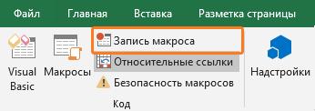Нажмите кнопку «Запись макроса» на вкладке «Разработчик».