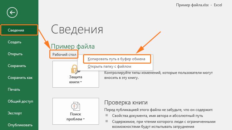 Копирование ссылки на файл в буфер обмена