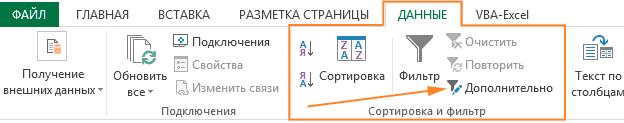 Включение расширенного фильтра в Excel