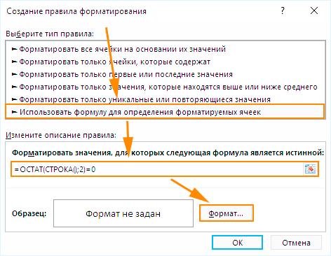 Формула условного форматирования