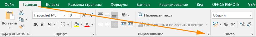 Как открыть параметры выравнивания Excel
