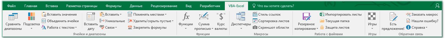 Надстройка VBA-Excel