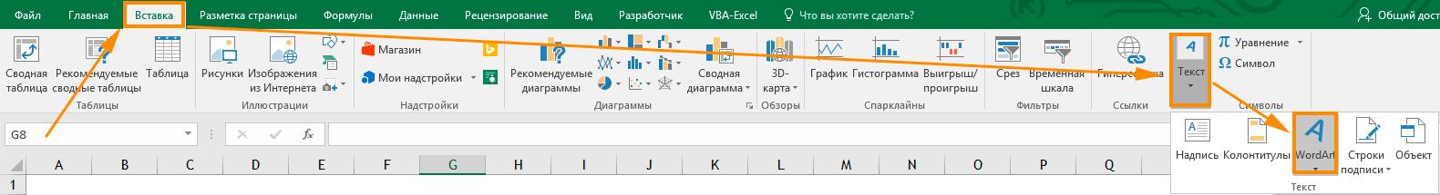 Вставка объекта WordArt в Excel