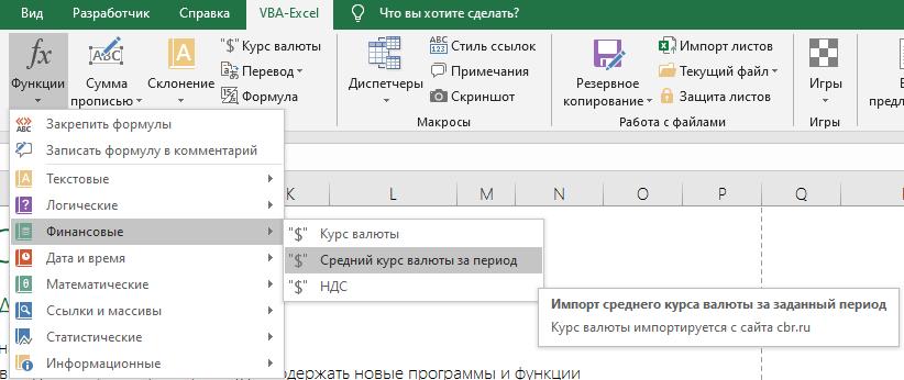 Вызов функции Курс Период в Excel