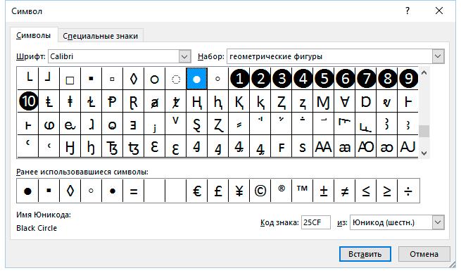 Выбор символа в Excel