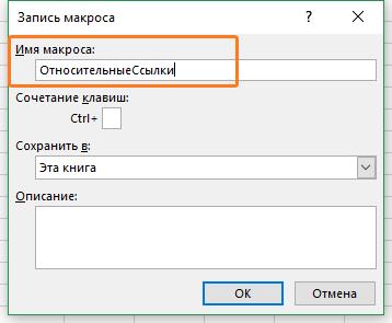 Записать макрос в Excel - имя макроса