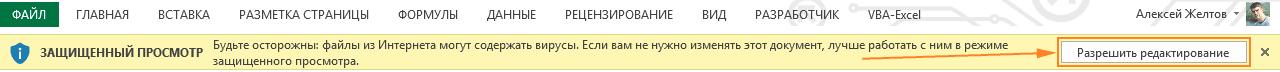 Открытие файл в режиме редактирования