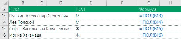 Определение пола по имени в Excel