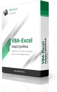 Коробка VBA-Excel