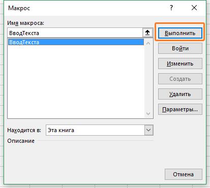 Записать макрос в Excel