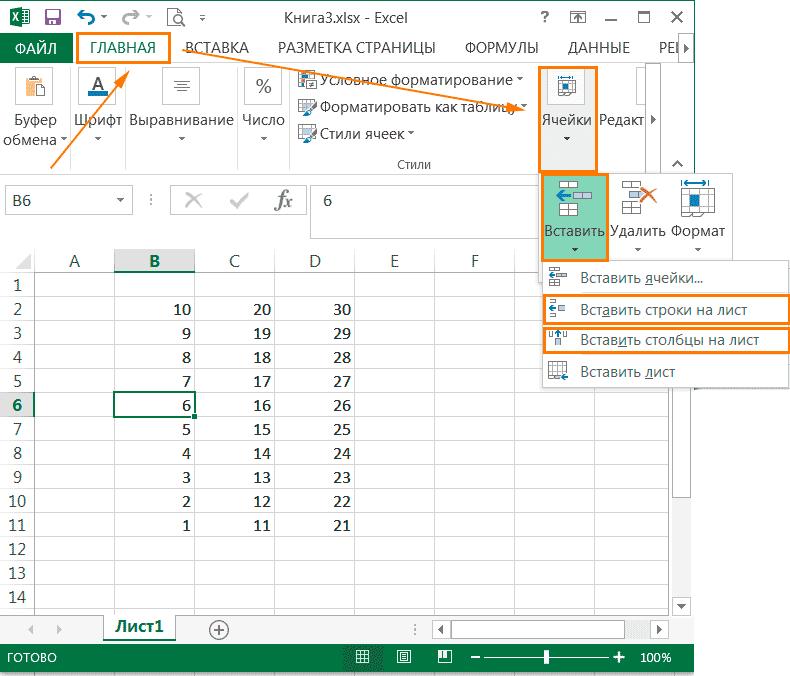В эксель как сделать при помощи если 625