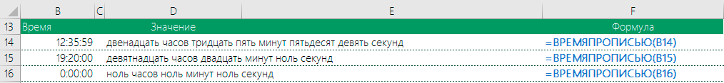 Пример работы функции время прописью