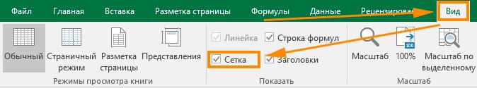 Отключение сетки в Excel