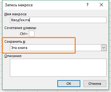 Записать макрос в Excel - сохранить макрос в этой книге