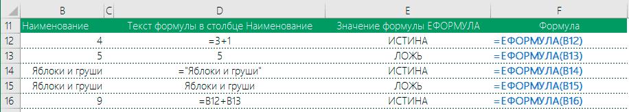Пример работы формулы ЕФОРМУЛА