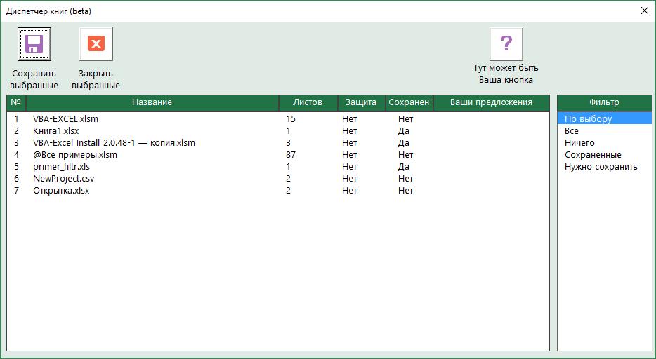 Диспетчер книг Excel
