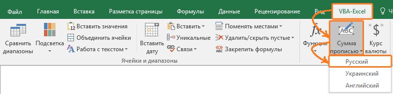 Вставка суммы прописью на русском языке