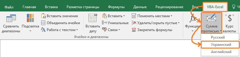 Вставка суммы прописью на украинском языке
