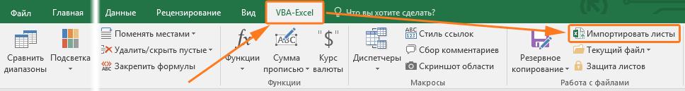 Импортировать листы Excel