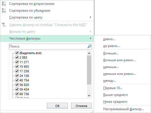 Варианты фильтрации данных