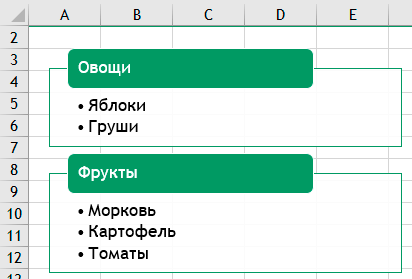 Маркированный список с помощью SmartArt