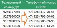 Телефонные номера к одному формату
