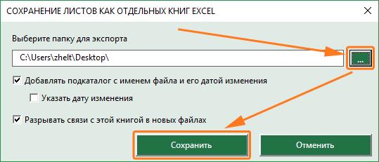 Сохранение листов как отдельных файлов