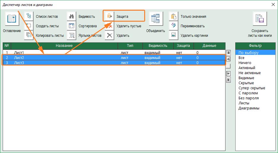 Выбор листов для установки или снятия пароля