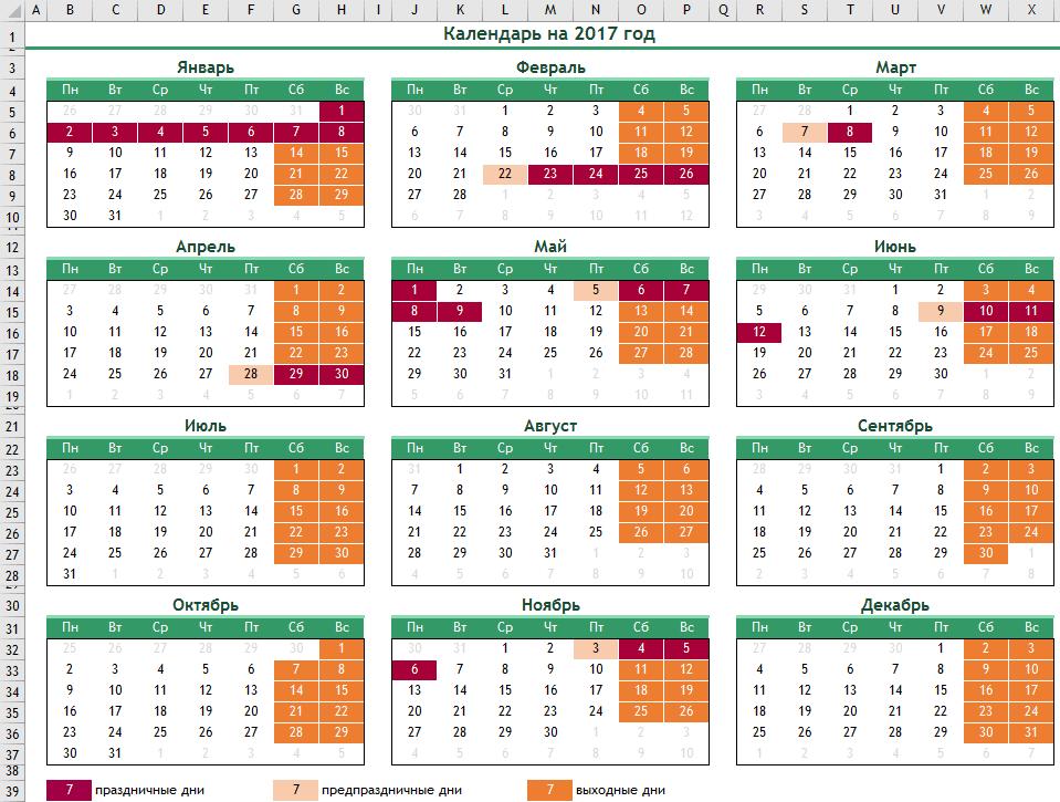 Календарь во Excel