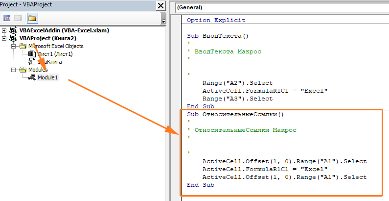 Код макроса VBA для относительной ссылки