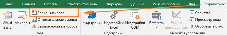 Кнопка «Запись макроса» на вкладке разработчика в ленте