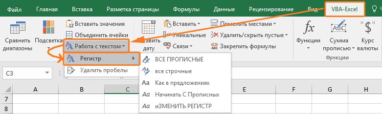 Изменение реuистра в Excel