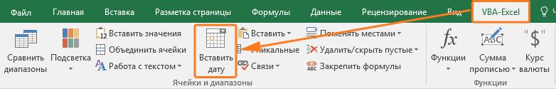 Вызов календаря в Excel