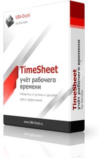 Коробочка TimeSheet