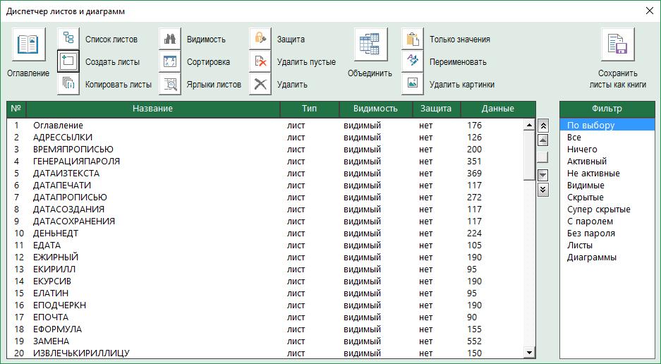 Диспетчер листов Excel