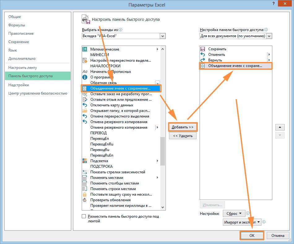 Добавление команды на панель быстрого доступа Excel