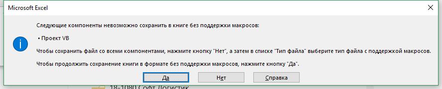 Сохранение файла с поддержкой макросов