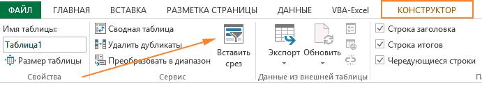 Вставка среза в Excel