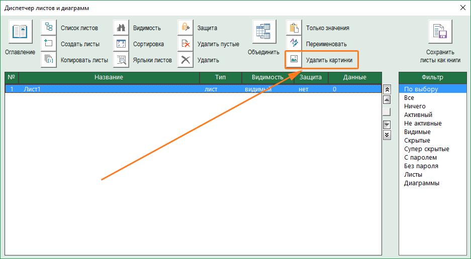 Удаление картинок из листа Excel