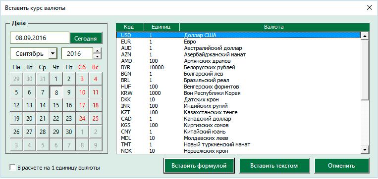 Импорт курса валюты в Excel