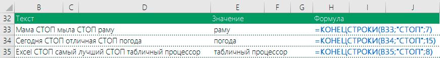 Функция КОНЕЦСТРОКИ