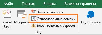 Запишите макрос в Excel - используя «Относительные ссылки»