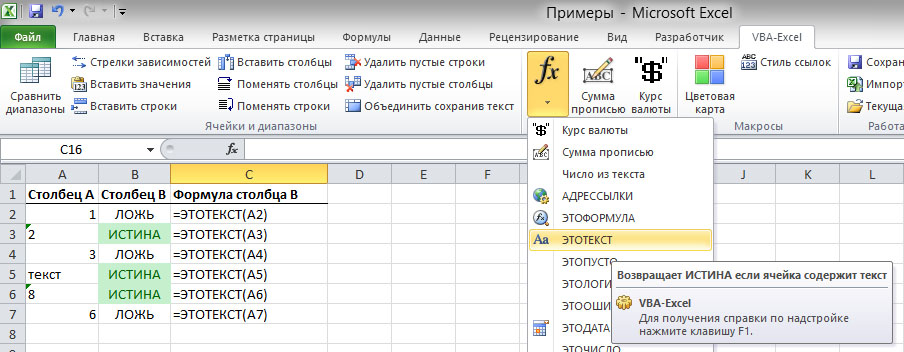 Лабораторная работа: пользовательские функции рабочего листа visual basic