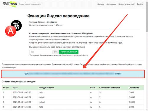 API ключ для использования функцией ПЕРЕВОД