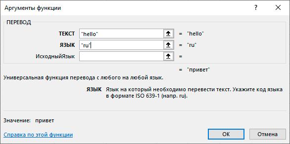Диалоговое окно функции ПЕРЕВОД
