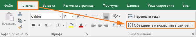 Как в майкрософт эксель объединить ячейки. Объединение ячеек в Excel без потери данных