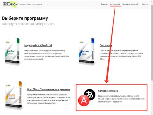Переход к получению API ключа для использования Яндекс переводчиком