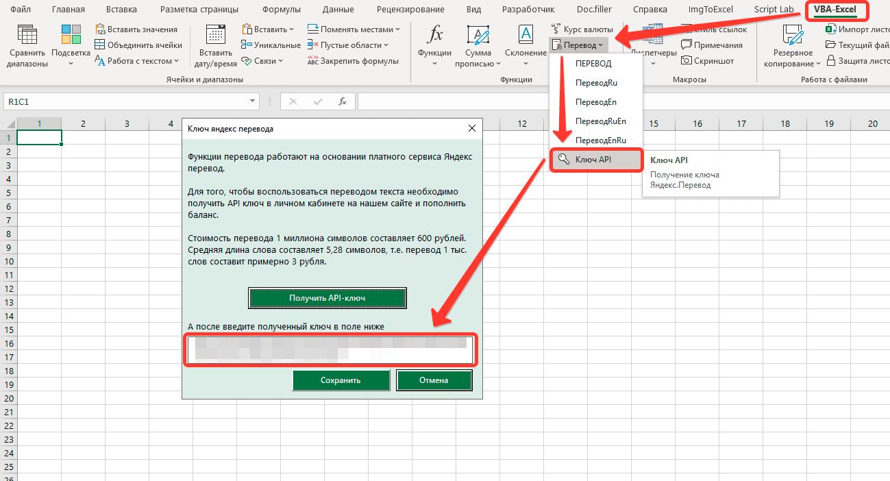Вставка ключа API в надстройку VBA-Excel